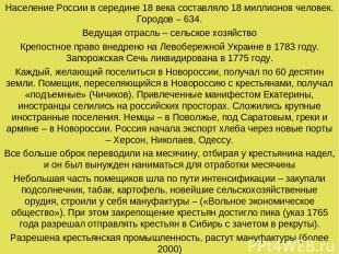 Население России в середине 18 века составляло 18 миллионов человек. Городов – 6