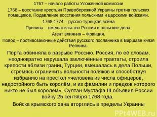 1767 – начало работы Уложенной комиссии 1768 – восстание крестьян Правобережной