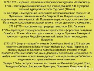 1772-1773 – издание Новиковым сатирического журнала «Живописец» 1773 – взятие ру