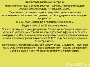Финансовая политика Екатерины. Укрепление аппарата власти, расходы на войну, тре