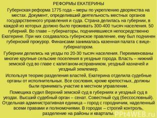 РЕФОРМЫ ЕКАТЕРИНЫ Губернская реформа 1775 года – меры по укреплению дворянства н
