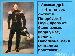 Александр l: « Что теперь скажут в Петербурге? Ведь, право же, было время, когда