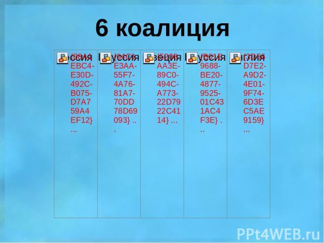 6 коалиция