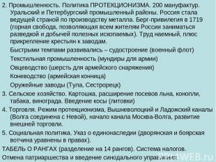 2. Промышленность. Политика ПРОТЕКЦИОНИЗМА. 200 мануфактур. Уральский и Петербур