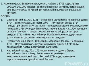 6. Армия и флот. Введение рекрутского набора с 1705 года. Армия 200.000, 100.000