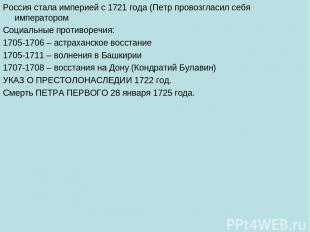 Россия стала империей с 1721 года (Петр провозгласил себя императором Социальные