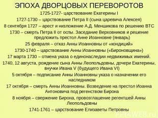 ЭПОХА ДВОРЦОВЫХ ПЕРЕВОРОТОВ 1725-1727- царствование Екатерины I 1727-1730 – царс