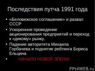 Последствия путча 1991 года «Беловежское соглашение» и развал СССР Ускоренное пр