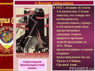 В 1932 г.объявив об успехе 1-й пятилетки, Сталин заметил, что теперь нет необход
