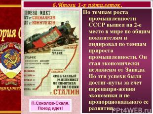 По темпам роста промышленности СССР вышел на 2-е место в мире по общим показател