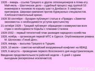 1928 – январь - ссылка Троцкого и других оппозиционеров в Алма-ату. Май-июль – Ш