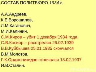 СОСТАВ ПОЛИТБЮРО 1934 г. А.А.Андреев, К.Е.Ворошилов, Л.М.Каганович, М.И.Калинин,