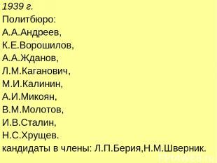 1939 г. Политбюро: А.А.Андреев, К.Е.Ворошилов, А.А.Жданов, Л.М.Каганович, М.И.Ка