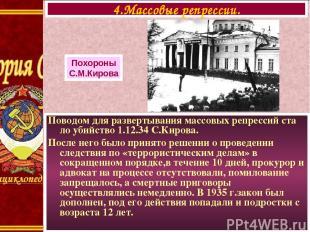 Поводом для развертывания массовых репрессий ста ло убийство 1.12.34 С.Кирова. П