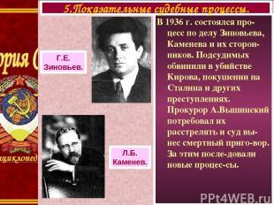 В 1936 г. состоялся про-цесс по делу Зиновьева, Каменева и их сторон-ников. Подс