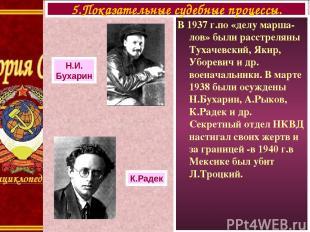 В 1937 г.по «делу марша-лов» были расстреляны Тухачевский, Якир, Уборевич и др.