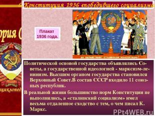 Политической основой государства объявлялись Со-веты, а государственной идеологи
