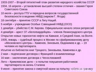 1933-1937 – Второй пятилетний план развития народного хозяйства СССР 1934, 16 ап