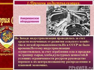 На Западе индустриализация проводилась за счет средств полученных от развития се