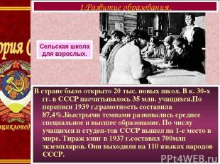 В стране было открыто 20 тыс. новых школ. В к. 30-х гг. в СССР насчитывалось 35