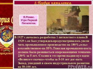 В 1927 г.началась разработка 1 пятилетнего плана.В 1929 г.он был утвержден.преду