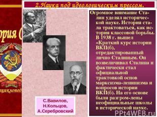 Огромное внимание Ста-лин уделял историчес-кой науке. История ста-ла трактоватьс