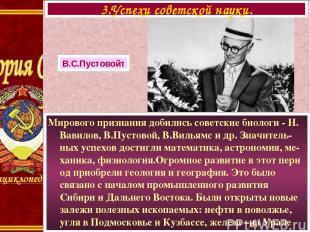 Мирового признания добились советские биологи - Н. Вавилов, В.Пустовой, В.Вильям