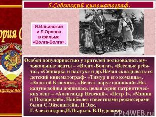 Особой популярностью у зрителей пользовались му-зыкальные ленты – «Волга-Волга»,