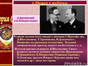 Развитие музыки было связано с именами С.Прокофь ева, Д.Шостаковича, Т.Хренников