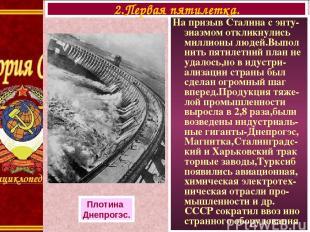 На призыв Сталина с энту-зиазмом откликнулись миллионы людей.Выпол нить пятилетн