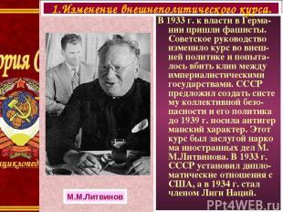 В 1933 г. к власти в Герма-нии пришли фашисты. Советское руководство изменило ку