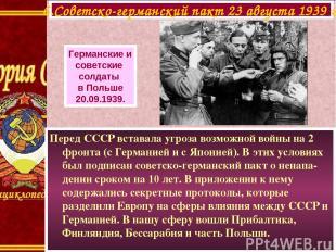 Перед СССР вставала угроза возможной войны на 2 фронта (с Германией и с Японией)