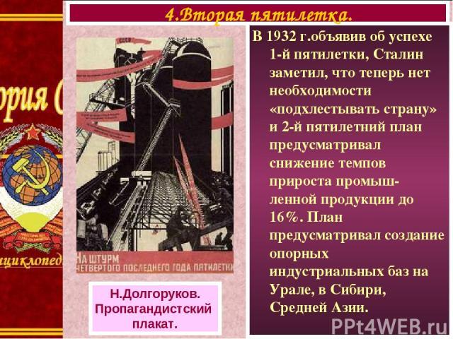 В 1932 г.объявив об успехе 1-й пятилетки, Сталин заметил, что теперь нет необходимости «подхлестывать страну» и 2-й пятилетний план предусматривал снижение темпов прироста промыш-ленной продукции до 16%. План предусматривал создание опорных индустри…