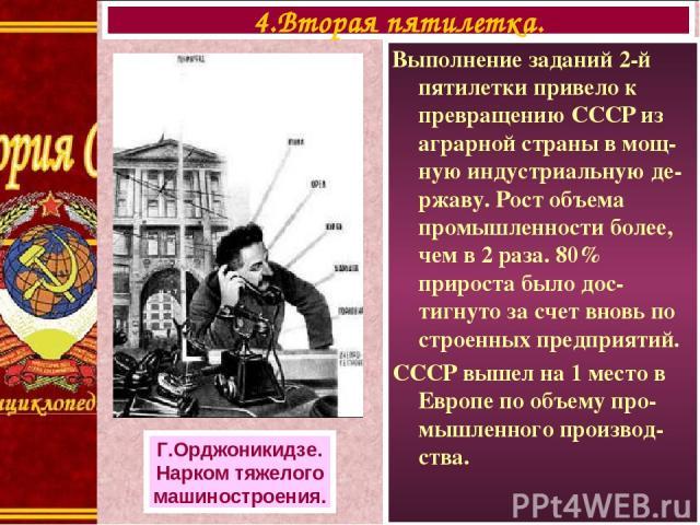 Выполнение заданий 2-й пятилетки привело к превращению СССР из аграрной страны в мощ-ную индустриальную де-ржаву. Рост объема промышленности более, чем в 2 раза. 80% прироста было дос-тигнуто за счет вновь по строенных предприятий. СССР вышел на 1 м…