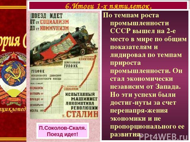 По темпам роста промышленности СССР вышел на 2-е место в мире по общим показателям и лидировал по темпам прироста промышленности. Он стал экономически независим от Запада. Но эти успехи были достиг-нуты за счет перенапря-жения экономики и не пропорц…