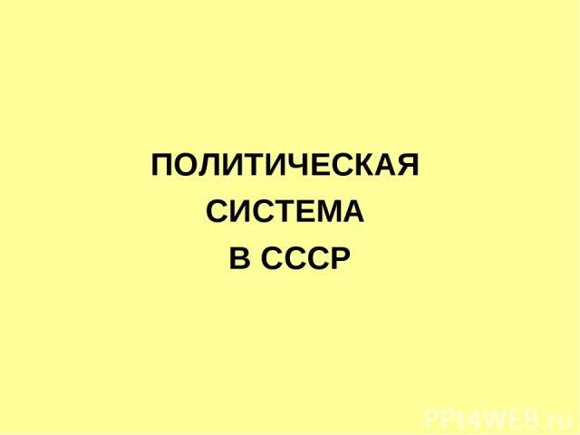 ПОЛИТИЧЕСКАЯ СИСТЕМА В СССР
