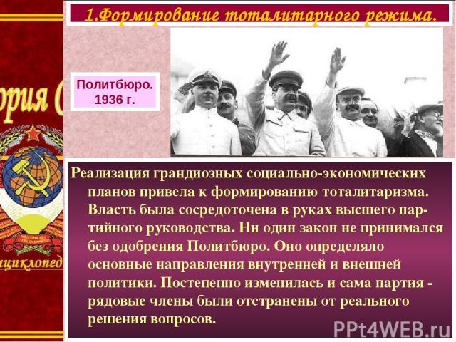 Реализация грандиозных социально-экономических планов привела к формированию тоталитаризма. Власть была сосредоточена в руках высшего пар-тийного руководства. Ни один закон не принимался без одобрения Политбюро. Оно определяло основные направления в…