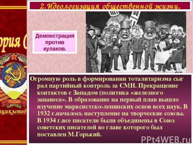 Огромную роль в формировании тоталитаризма сыг рал партийный контроль за СМИ. Прекращение контактов с Западом (политика «железного занавеса». В образование на первый план вышло изучение марксистско-ленинских основ всех наук. В 1932 г.началось наступ…