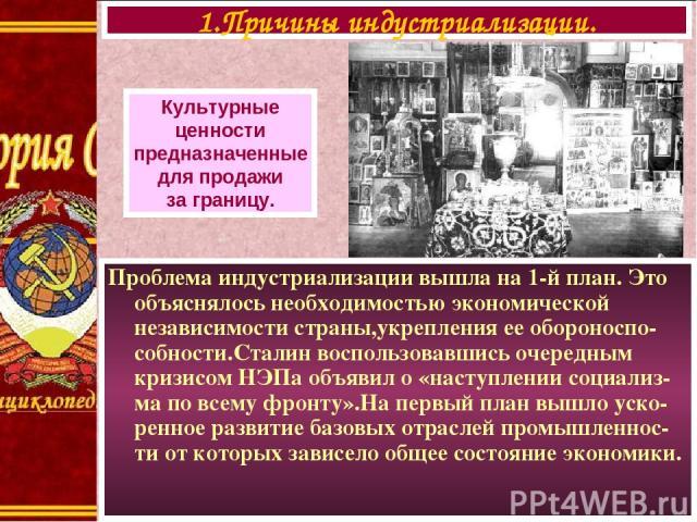 Проблема индустриализации вышла на 1-й план. Это объяснялось необходимостью экономической независимости страны,укрепления ее обороноспо-собности.Сталин воспользовавшись очередным кризисом НЭПа объявил о «наступлении социализ-ма по всему фронту».На п…