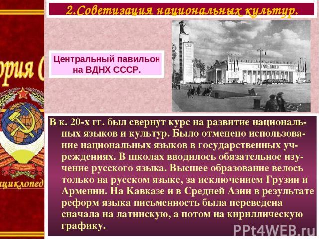 В к. 20-х гг. был свернут курс на развитие националь-ных языков и культур. Было отменено использова-ние национальных языков в государственных уч-реждениях. В школах вводилось обязательное изу-чение русского языка. Высшее образование велось только на…