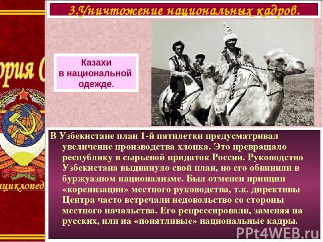 В Узбекистане план 1-й пятилетки предусматривал увеличение производства хлопка. Это превращало республику в сырьевой придаток России. Руководство Узбекистана выдвинуло свой план, но его обвинили в буржуазном национализме. Был отменен принцип «корени…