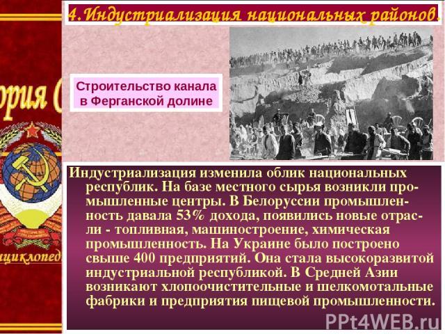 Индустриализация изменила облик национальных республик. На базе местного сырья возникли про-мышленные центры. В Белоруссии промышлен-ность давала 53% дохода, появились новые отрас-ли - топливная, машиностроение, химическая промышленность. На Украине…