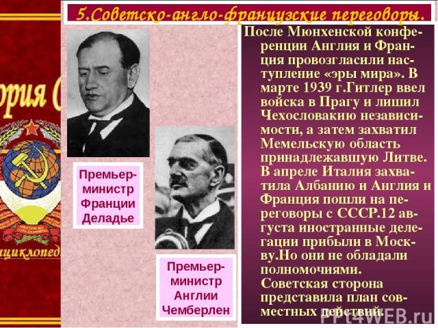 После Мюнхенской конфе-ренции Англия и Фран-ция провозгласили нас-тупление «эры мира». В марте 1939 г.Гитлер ввел войска в Прагу и лишил Чехословакию независи-мости, а затем захватил Мемельскую область принадлежавшую Литве. В апреле Италия захва-тил…