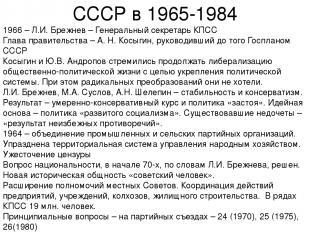 СССР в 1965-1984 1966 – Л.И. Брежнев – Генеральный секретарь КПСС Глава правител
