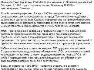 Диссидентское движение: Рой Медведев, Александр Солженицын, Андрей Сахаров. В 19