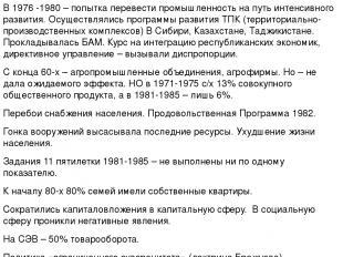 В 1976 -1980 – попытка перевести промышленность на путь интенсивного развития. О