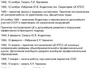 1982, 10 ноября. Смерть Л.И. Брежнева 1982, 12 ноября. Избрание Ю.В. Андропова г