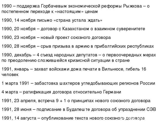 1990 – поддержка Горбачевым экономической реформы Рыжкова – о постепенном переходе к «настоящим» ценам 1990, 14 ноября письмо «страна устала ждать» 1990, 20 ноября – договор с Казахстаном о взаимном суверенитете 1990, 23 ноября – новый проект союзно…