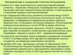 Экономическая и социальная политика большевиков К началу 20-х годов существовали