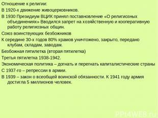 Отношение к религии: В 1920-х движение живоцерковников. В 1930 Президиум ВЦИК пр